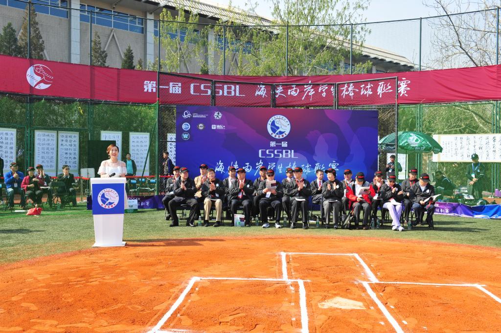 第一届海峡两岸学生棒球联赛在京开幕